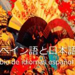 Intercambio de idiomas español / japonés